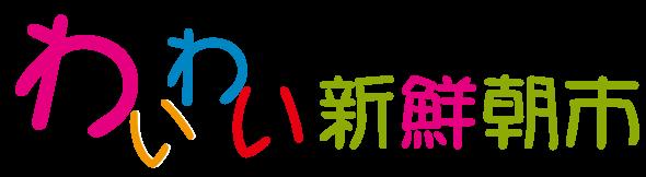 富士本町 軽トラ市 2014.10.19